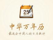 中华万年历   最适合中国人的日历
