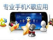 K客 | 专业手机K歌应用