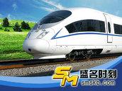 盛名时刻表   最专业的列车时刻查询软件