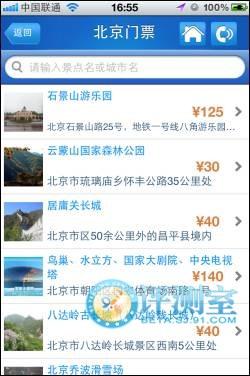 同程网发力无线旅游 苹果客户端低调上线