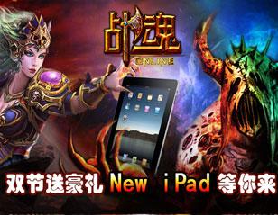 """《战魂OL》新iPad领衔""""双节""""神秘豪礼"""