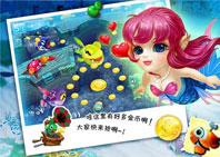《乐乐鱼聚会》游戏截图2
