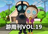 游周刊VOL.19