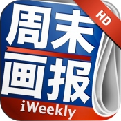 【iWeekly】中文iOS媒体应用周末画报