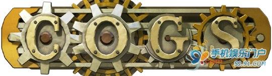 3 《奇想齿轮(cogs)》是chillingo带来的一款创意十足的全新益智解谜