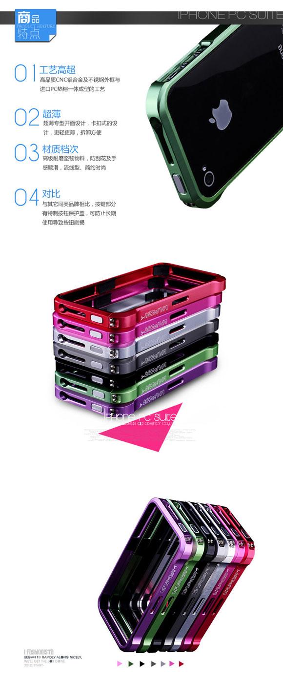 前言:iphone4/4s 边框系列