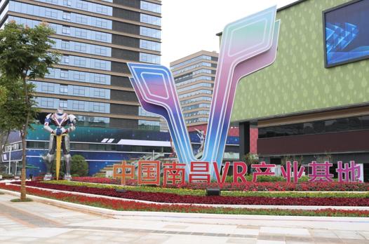 南昌VR产业基地