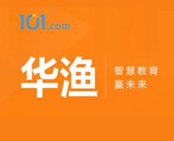 101.com华渔教育