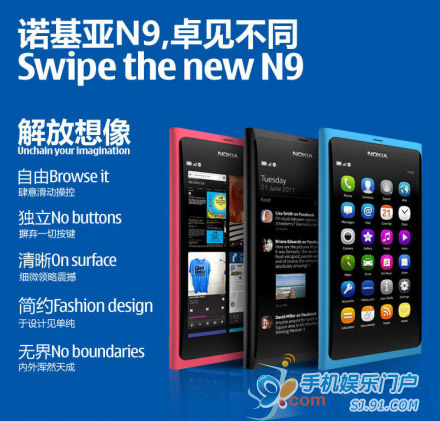 Nokia N9正式发布 或搭载MeeGo系统