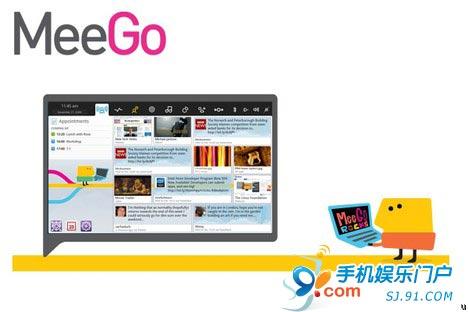 诺基亚CEO埃洛普确认将放弃MeeGo系统