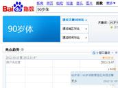 """网传""""90岁体""""由专业团队炒作 神器酷音秀秀"""