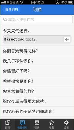 请问百度词典的翻译保证正确吗